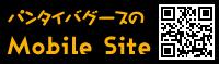 パンタイバグースのMobile Site