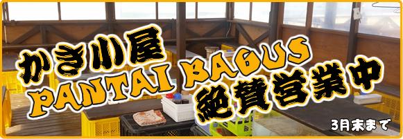かき小屋【PANTAI BAGUS】2018年12月8日(土)OPEN!
