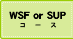 WSF or SUPコース