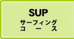 SUPサーフィングコース